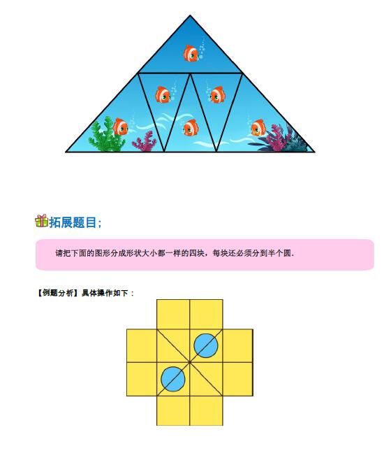 一年级数学知识点拓展训练:思维游戏