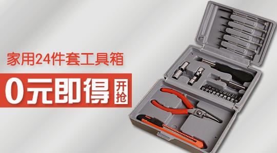 9元宝兑换家用24件套工具箱