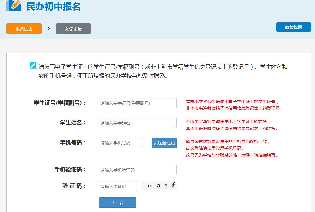 上海民办初中2016小升初网上报名界面