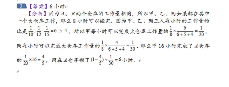 小学六年级数学应用题专项练习题三:工程(2)_奥数网