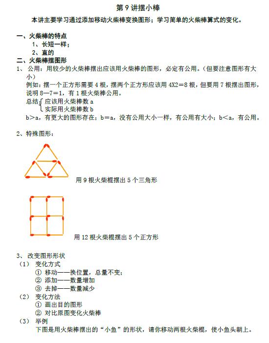 小学二年级数学知识点总结: 摆小棒
