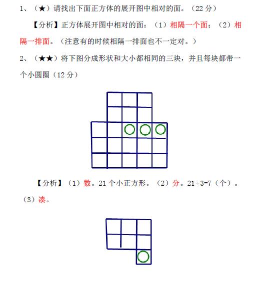 小学二年级数学小测验:图形七十二变(2)_二年级奥数题