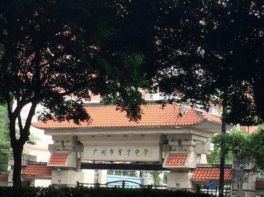 2016年广州育才中学校园开放日现场图集
