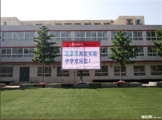 2016北京海淀实验中学5.8开放日报道图片