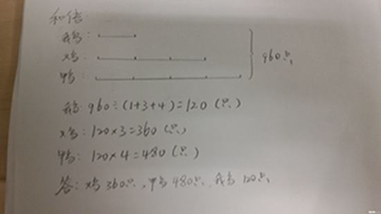 三年级奥数题及答案 和倍问题 2