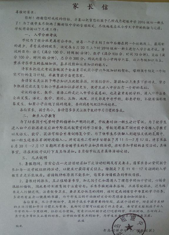 青岛超银中学2016小升初告家长信