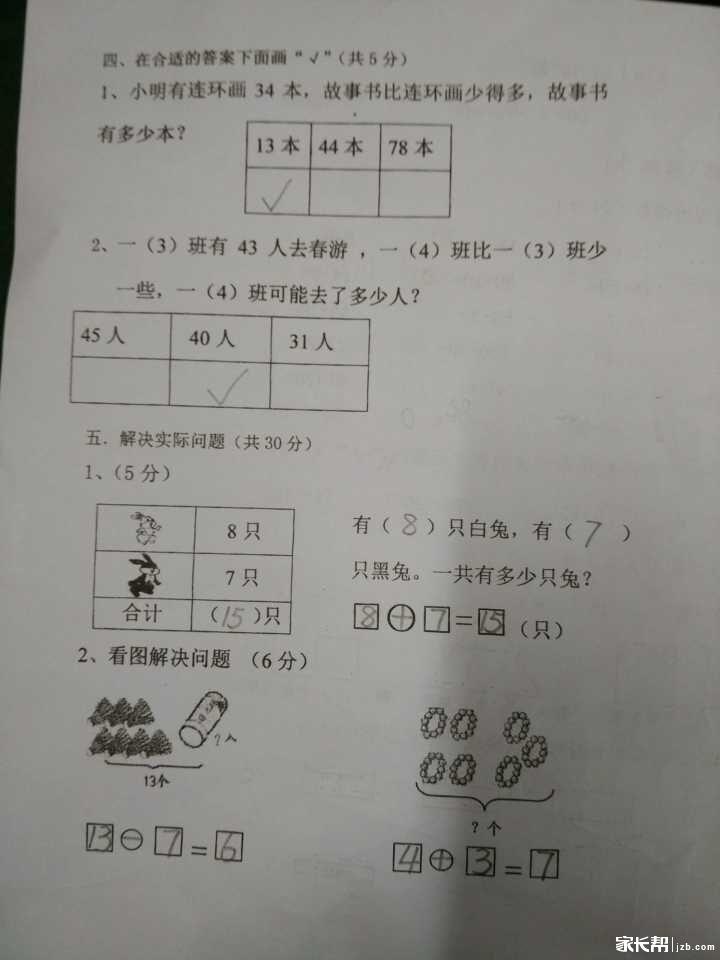 2016南京滨江小学一年级下册数学期中试卷