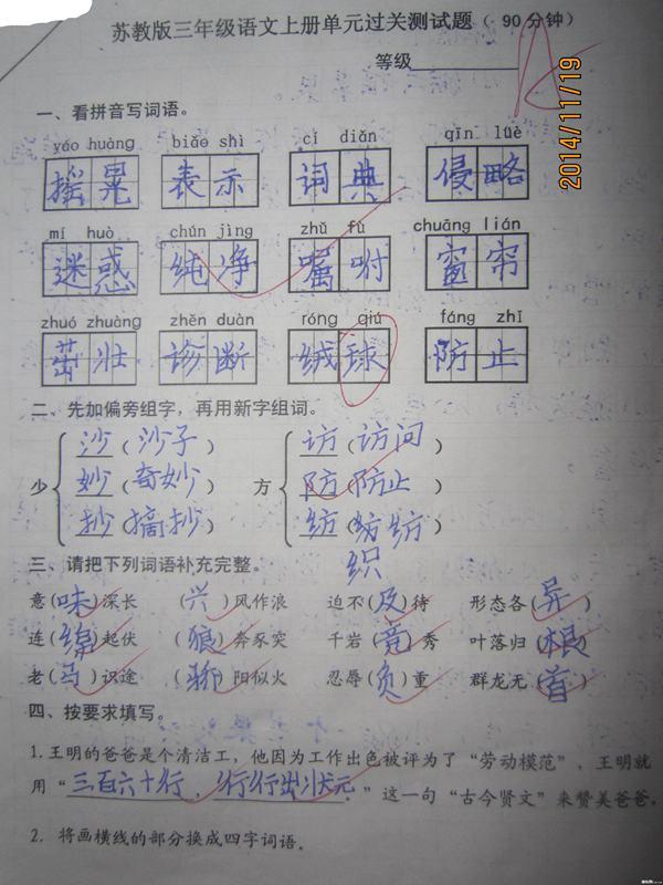 【2016下期三年级语文期中测试反思】
