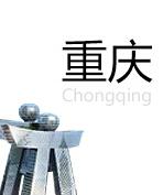 重庆高考分数线