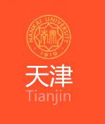 天津市高考分数线
