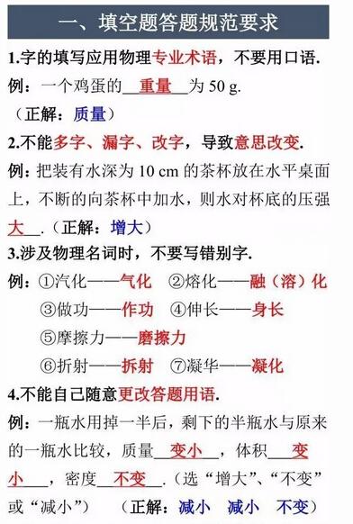 2016年上海中考物理答题必知的规范要求