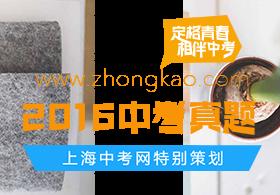 2016上海中考特别策划之中考真题