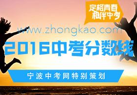 2016宁波中考特别策划之中考分数线