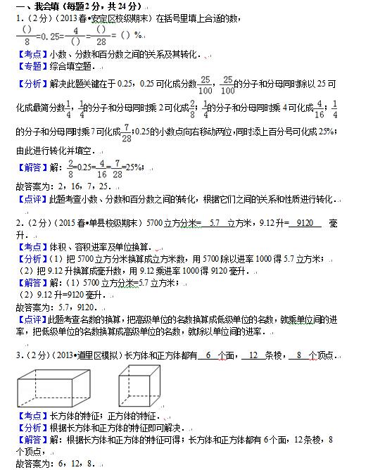 北师大五年级数学题_2014-2015学年北师大版五年级下册数学期末试卷答案(1