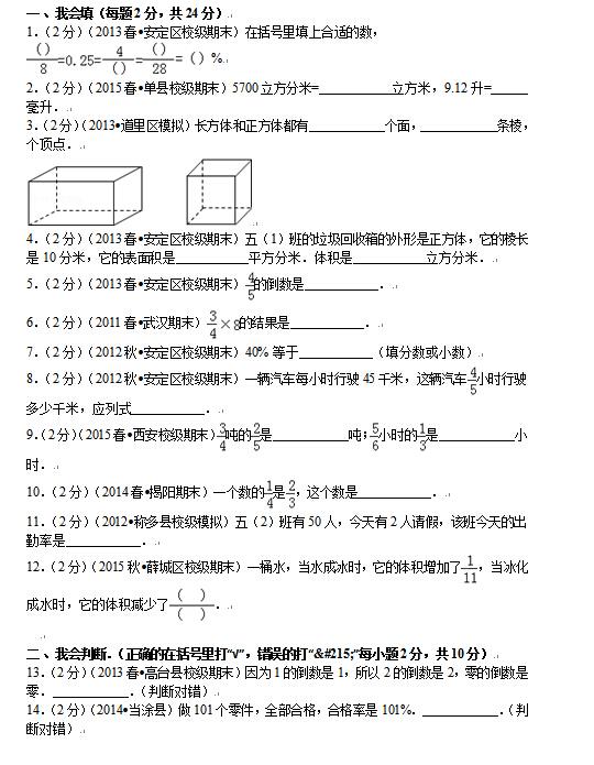 北师大五年级数学题_2014-2015学年北师大版五年级下册数学期末试卷(1)
