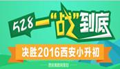 2016西安小升初备考全攻略
