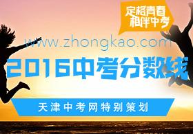 2016天津中考录取分数线
