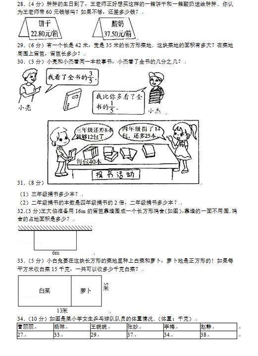 年级下册数学期末试卷(2)