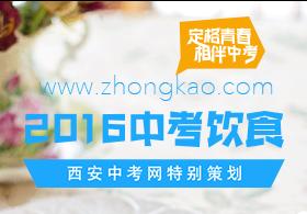 2016西安中考饮食营养搭配