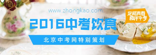2016北京中考专题策划之中考饮食