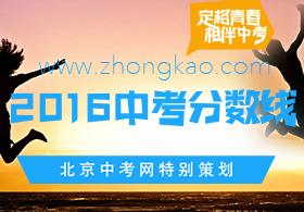 2016北京中考专题策划之中考分数线