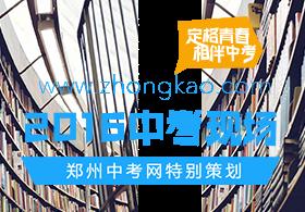 2016郑州中考现场特别报道