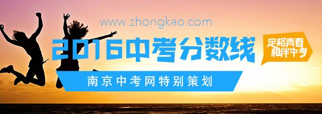 2016南京中考录取分数线