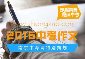 2016年南京中考作文策划