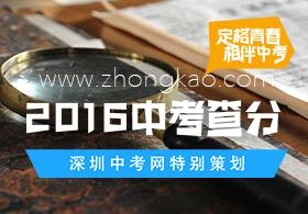 2016深圳中考查分专题特别策划