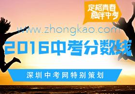2016深圳中考分数线专题特别策划
