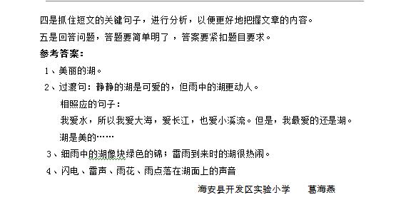 小学上初中语文试题_小学语文经典阅读题及答案:美丽的湖_小升初语文试题_奥数网