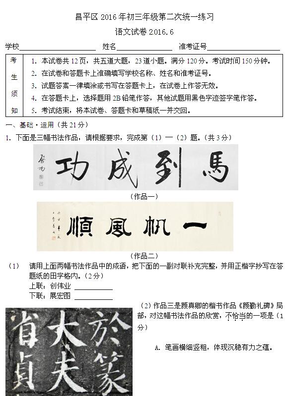2016北京中考语文试卷