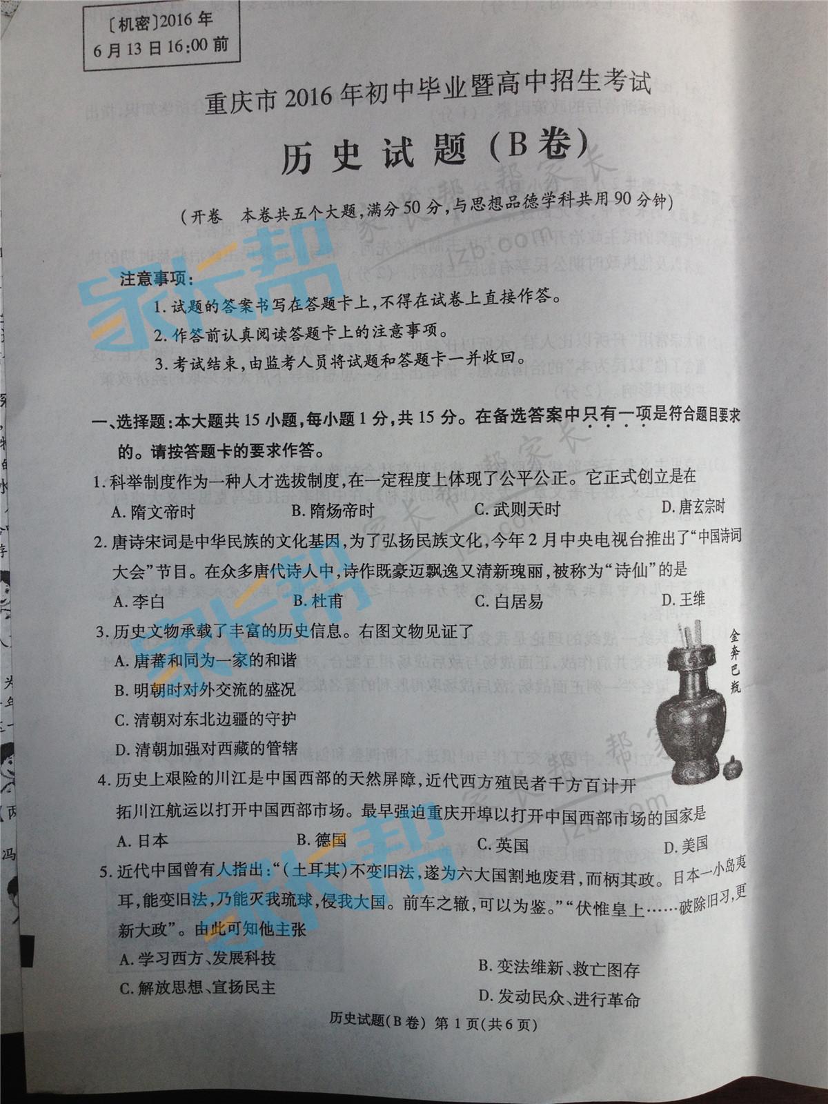 2016年重庆中考历史真题(b卷)试题(图片版)