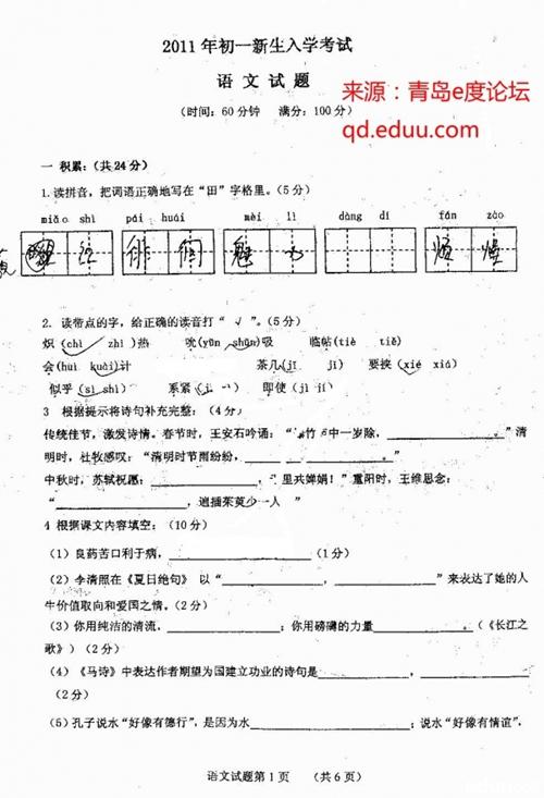 青岛小升初语文分班考试试卷