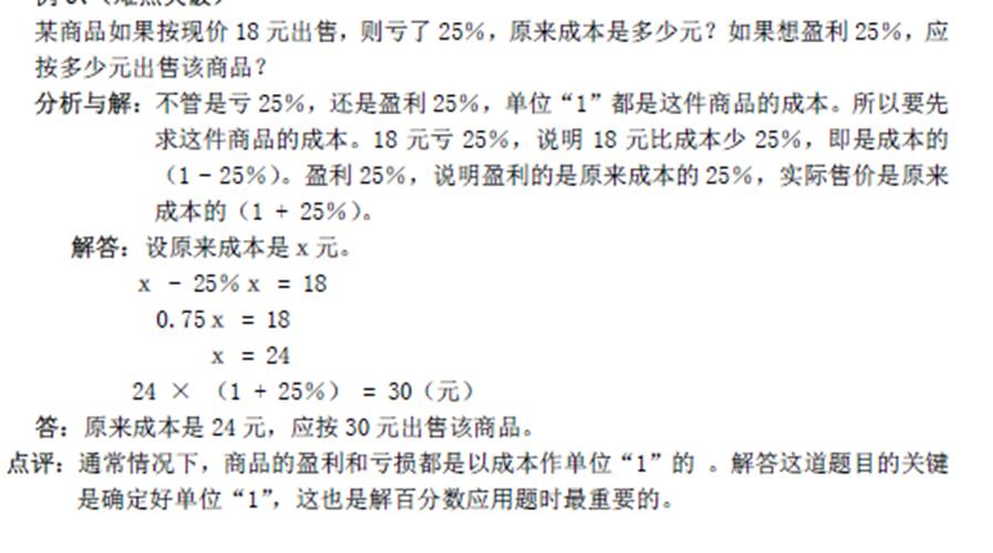 列方程解百分数应用题难点突破