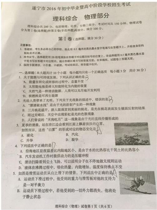 2016年四川遂宁中考物理试题,试卷,真题及中考物理答案