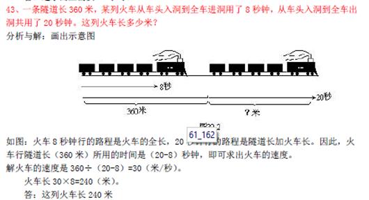 行程问题之火车过桥练习及答案
