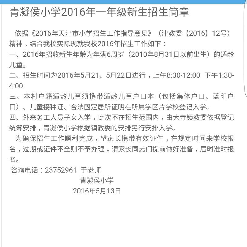 2016年天津西青区青凝侯校歌招生简章歌词小学小学图片