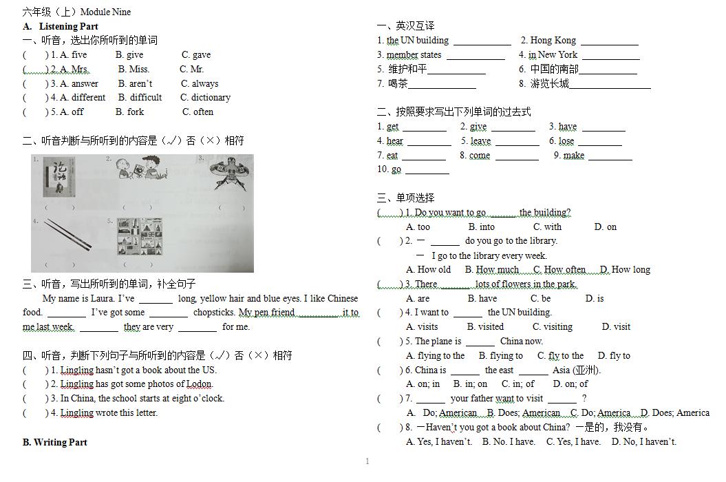 青岛小升初 外研社英语六年级上册单元检测题:module