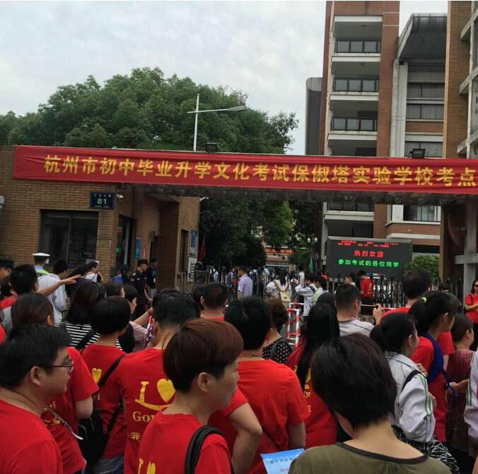 杭州十五中考点