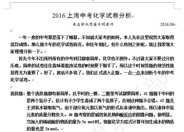 2016年上海中考化学真题试卷分析