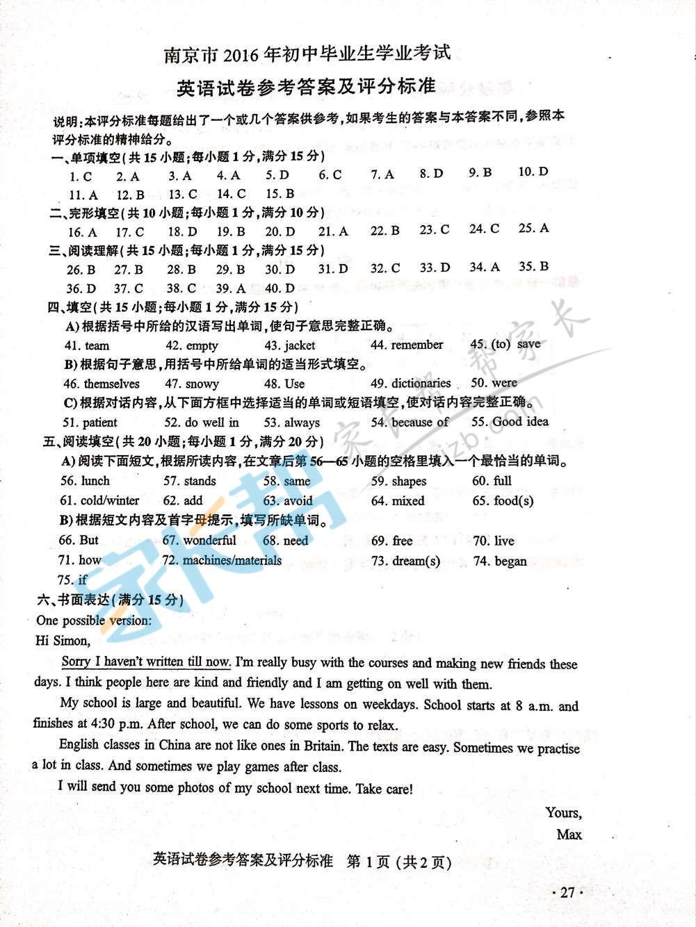 2016年南京中考英语试题答案