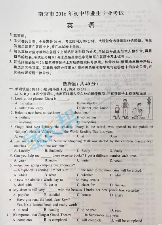 2016年南京中考英语试题