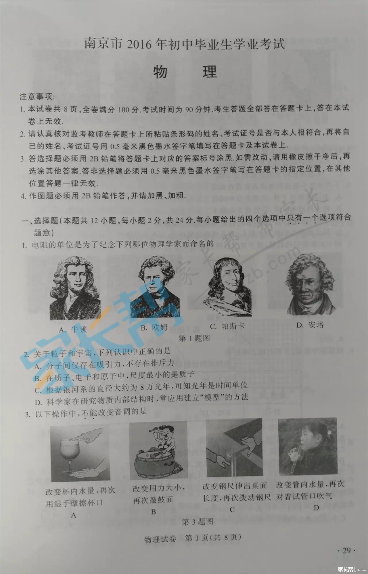 2016年南京中考物理试题