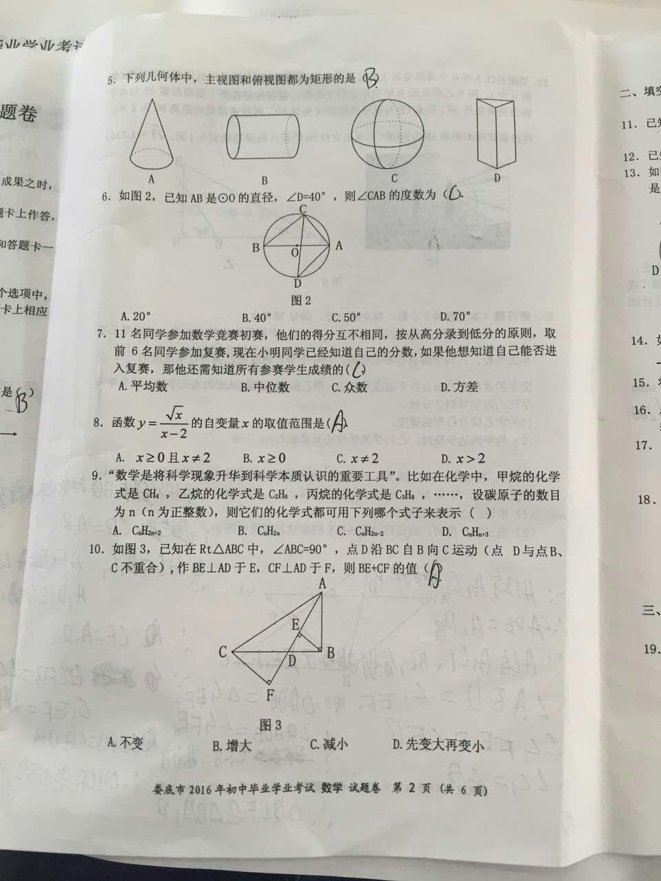 2016年湖南娄底中考数学真题试题(图片版)