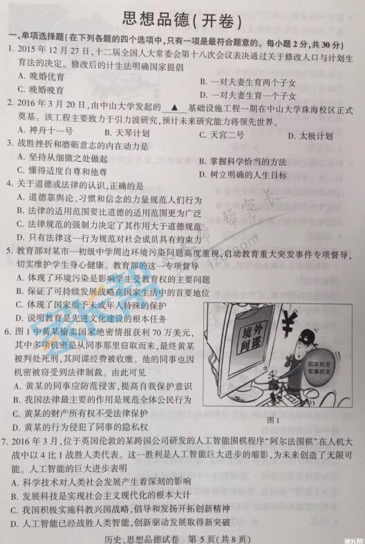 2016年南京中考思想品德试题