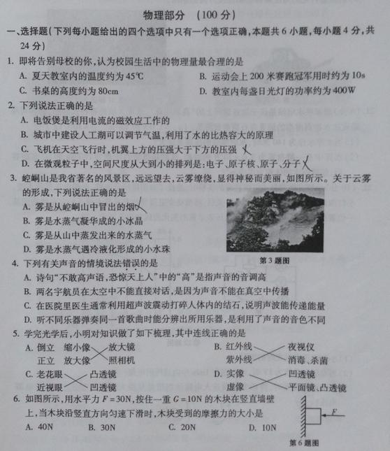 2016年甘肃定西中考物理试题,试卷,真题及中考物理答案