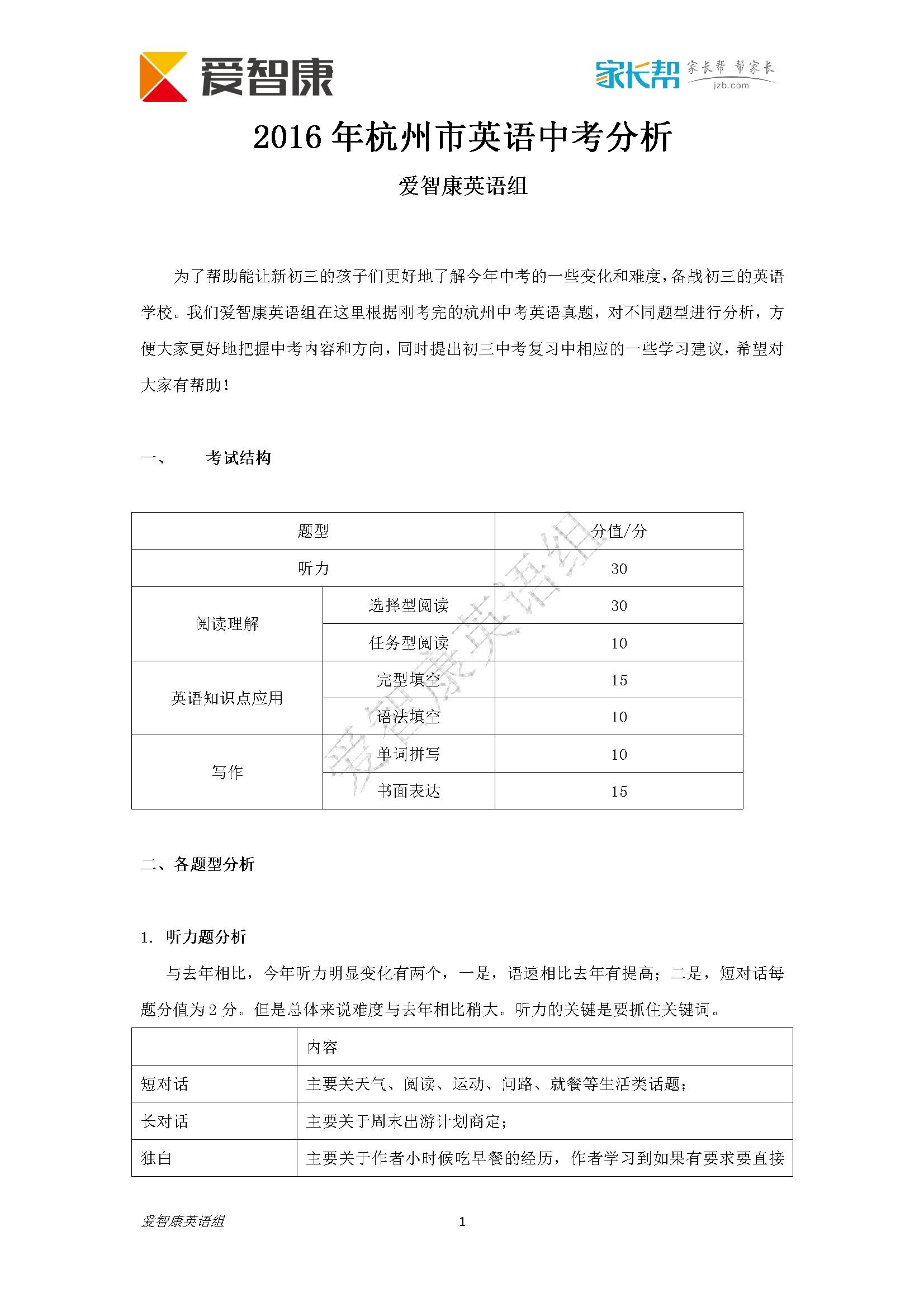 2016年杭州中考英语真题试卷分析