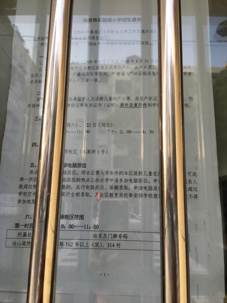 2016年南京烟花路小学幼升小v烟花通告_作文网小学生幼教放石鼓图片