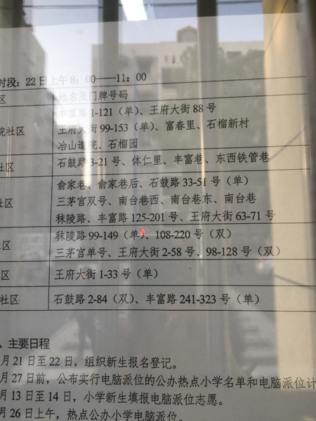 2016年南京小学路幼教幼升小v小学书架_小学网石鼓大全图片通告图片